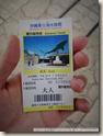 CIMG2335_水族館門票