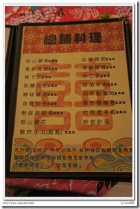DSC05143_招牌菜