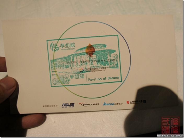 DSC01402_夢想館印章