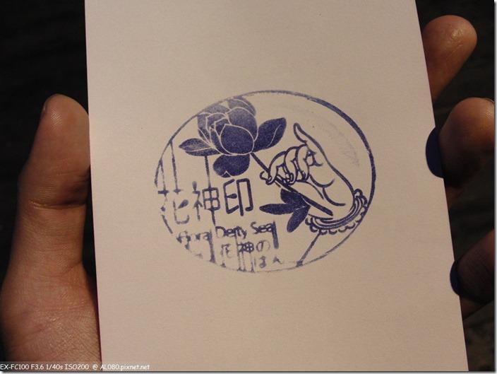 CIMG6123_花神印
