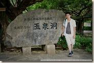 IMG_4444_玉泉洞石碑