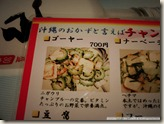 CIMG2206_炒青木瓜豆腐