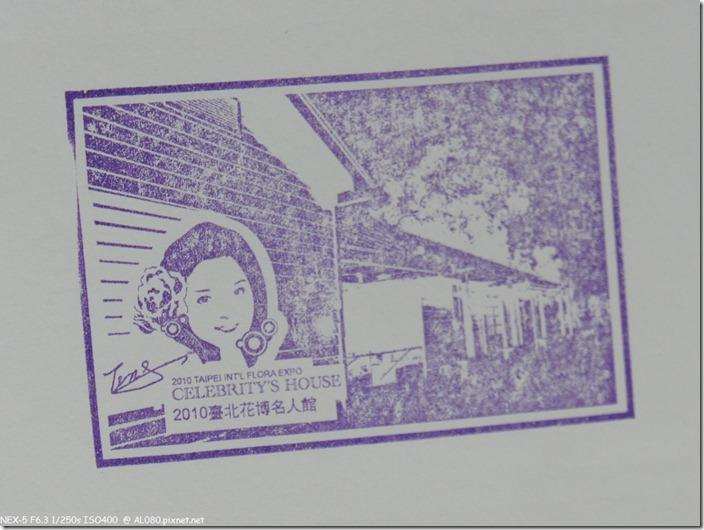 DSC00112_名人館印章