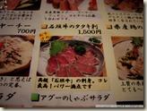 CIMG2205_生石垣牛片