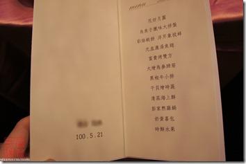 DSC02480_菜單