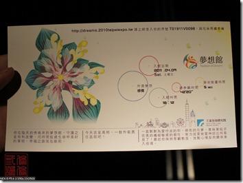 DSC01399_最後的紀念卡