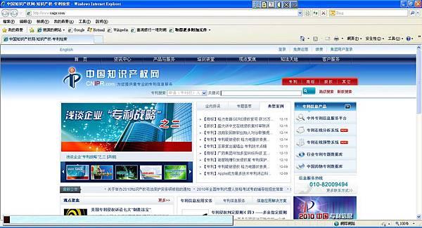 中國知識產權網.JPG