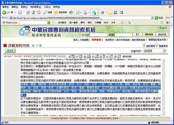 台灣專利內容.JPG