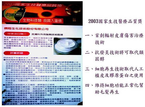 2003生技醫療獎.JPG