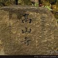 120113高山寺 (45).JPG