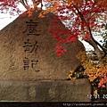 120145嵐山常寂光寺 (27).JPG