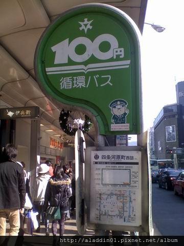 120431京都公車站牌02.jpg