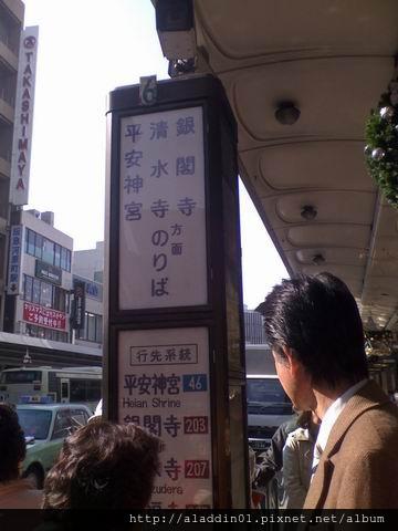 120432京都公車站牌03.jpg