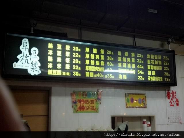 阜杭豆漿-菜單