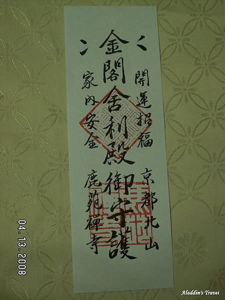 0404金閣寺票券.jpg