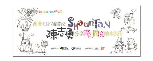 604ShaunTan-Banner-@-Eslite.jpg