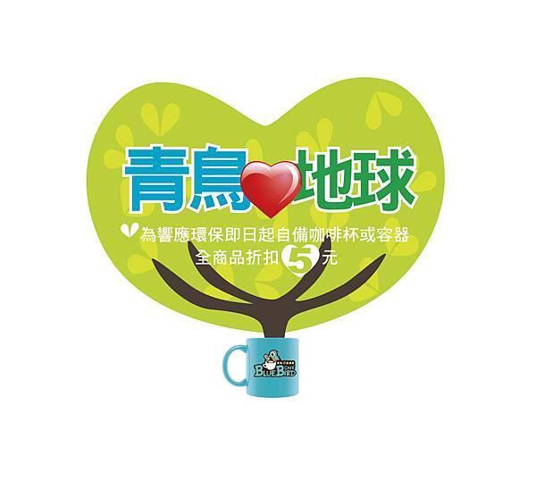 愛地球-2.jpg