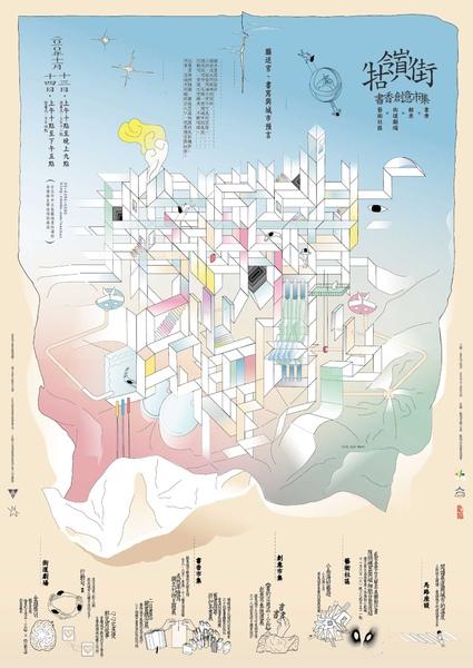 第10屆牯嶺街海報.jpg