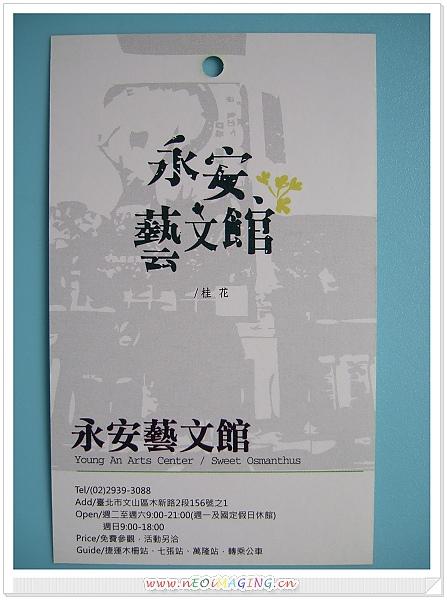 永安藝文館[2010台北花遊記]5.jpg