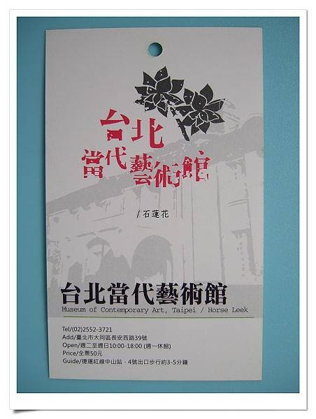台北當代藝術館[2010台北花遊記]15.jpg