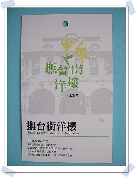 撫臺街洋樓[2010台北花遊記]13.jpg