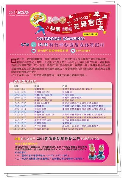 2011客家桐花祭[親子森林派對].jpg