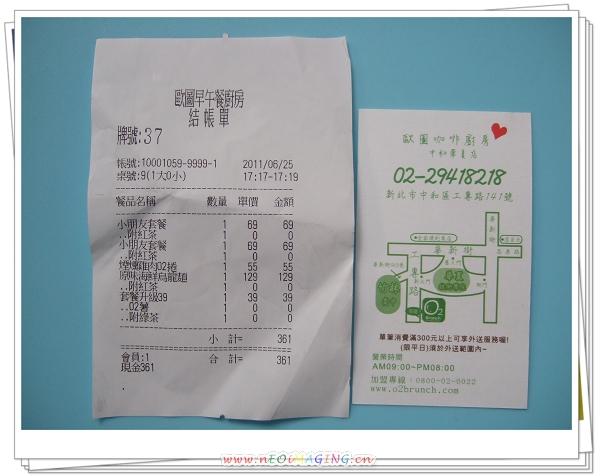 O2 BRUNCH歐圖早午餐廚房(中和華夏店)16.jpg