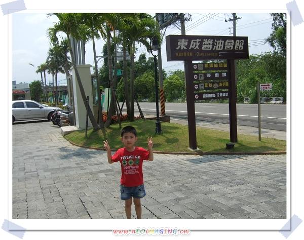 東成醬油會館[台南新化].jpg