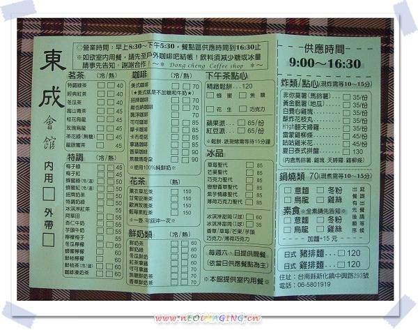 東成醬油會館[台南新化]7.jpg