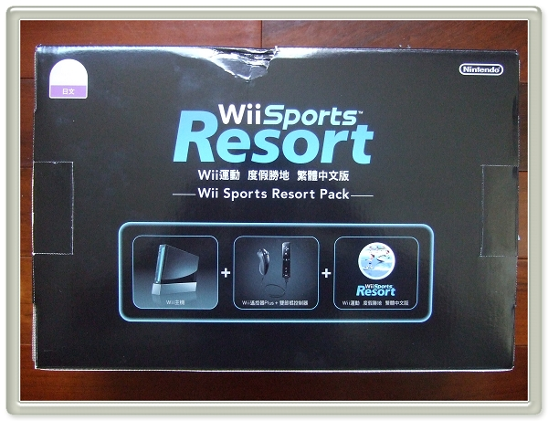 Wii Sports Resort主機+Wii 遙控器 Plus 動感歡樂組合1.jpg