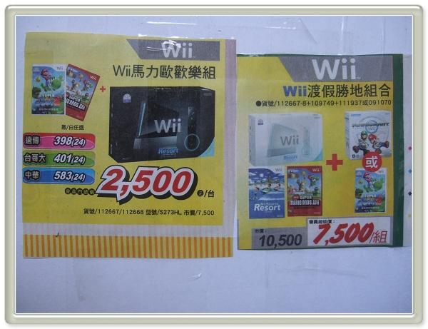Wii Sports Resort主機+Wii 遙控器 Plus 動感歡樂組合2.jpg