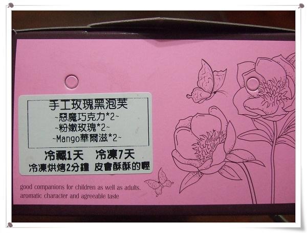 手工玫瑰黑泡芙+法式法朵古典巧克力蛋糕[Groupon 團購].jpg