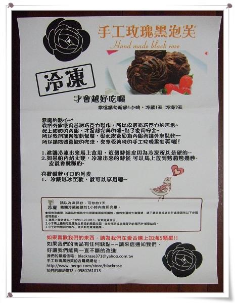 手工玫瑰黑泡芙+法式法朵古典巧克力蛋糕[Groupon 團購]1.jpg