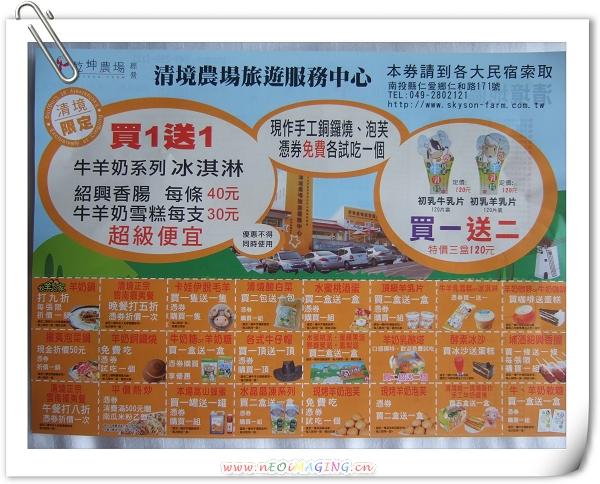 清境農場遊客休閒中心&乾坤農場13.jpg