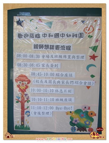 親師懇談會[中和國中幼稚園]8.jpg