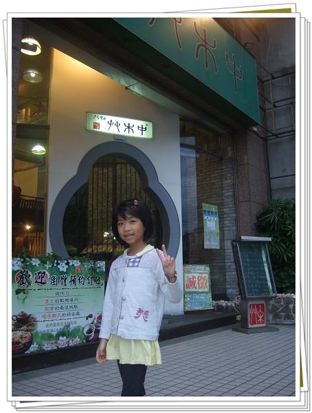 人在草木中-永和一店[GOMAJI團購].jpg
