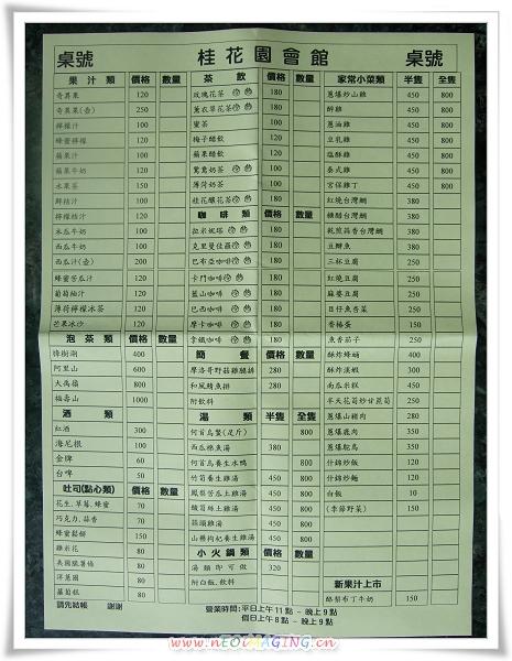 台南新化桂花園會館[GOMAJI團購]16.jpg