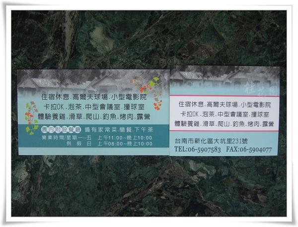 台南新化桂花園會館[GOMAJI團購]30.jpg