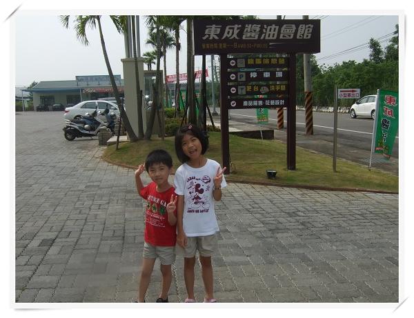 東成醬油會館II[台南新化].jpg