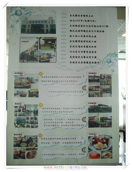 東成醬油會館II[台南新化]19.jpg