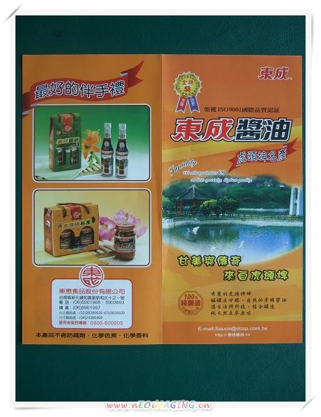 東成醬油會館II[台南新化]29.jpg
