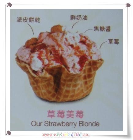 COLD STONE酷聖石冰淇淋[Groupon團購]3.jpg