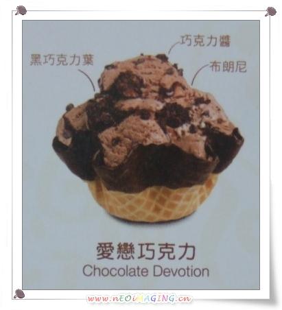 COLD STONE酷聖石冰淇淋[Groupon團購]4.jpg