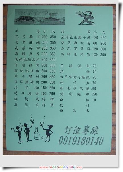 金水食堂[金門三天兩夜之旅]5.jpg