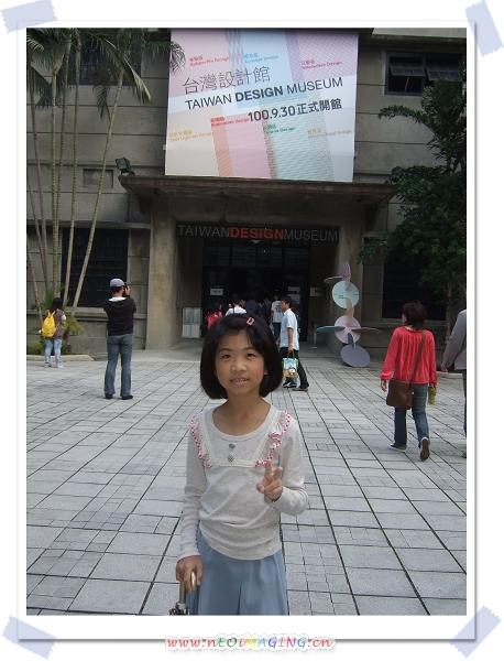 2011臺北世界設計大展[松山文創園區]6.jpg