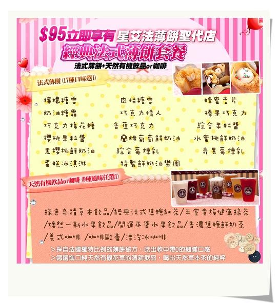 星艾法薄餅聖代店[Liker團購]1.jpg
