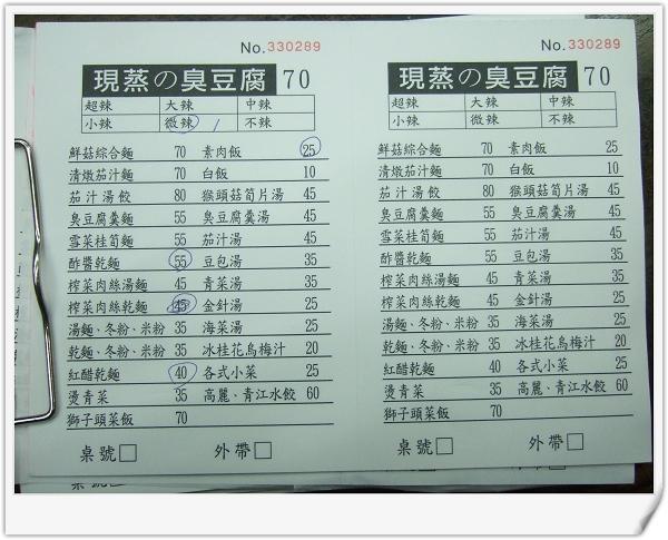豆腐殿[南機場蒸臭豆腐]2.jpg