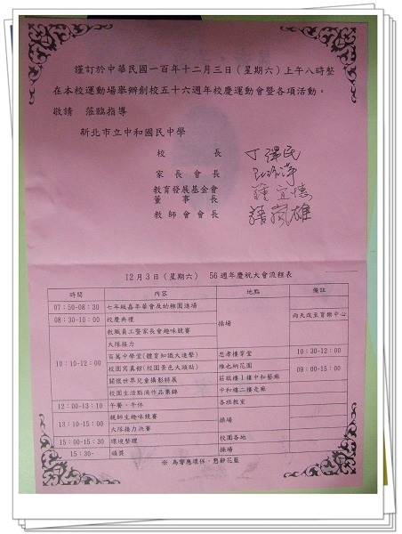中和國中幼稚園校慶運動會25.jpg