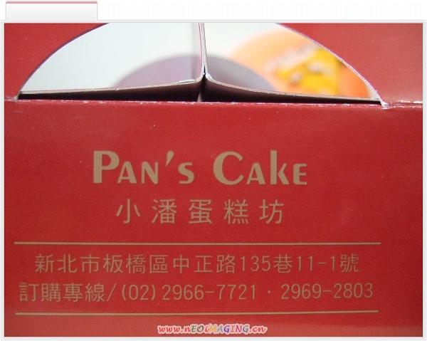 小潘蛋糕坊[鳳梨酥]5.jpg