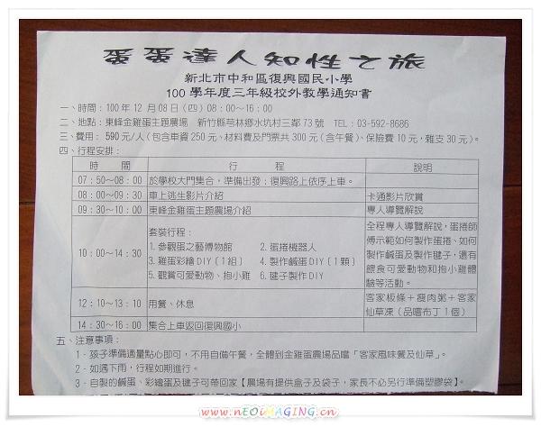 復興國小三年級校外教學[東鋒金雞蛋主題農場].jpg